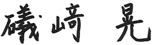 sign-isozaki